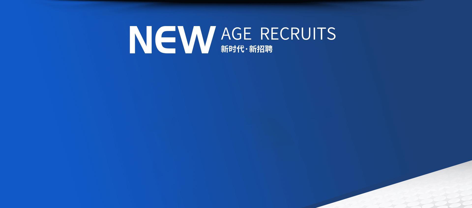 新时代 新招聘